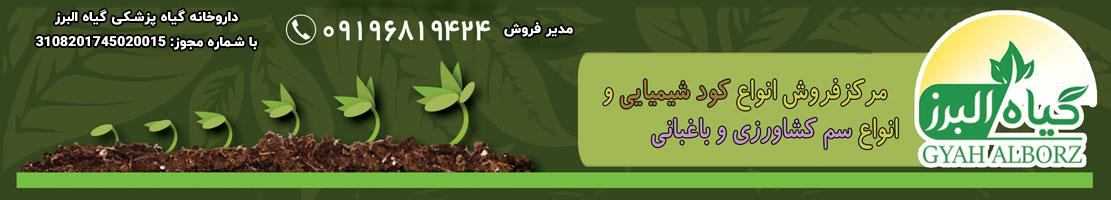 پخش عمده سموم گیاهی | سم گیاه